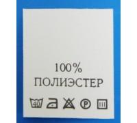 С101ПБ 100%Полиэстер - составник - белый (200 шт.)