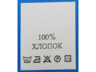 С113ПБ 100%Хлопок - составник - белый 40С (уп 200 шт.)