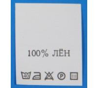 С119ПБ 100%Лен - составник - белый 40С (уп 200 шт.)