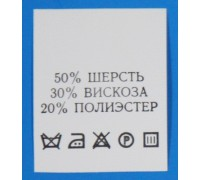С515ПБ 50%Шерсть 30%Вискоза 20%Полиэстер - составник - белый (200шт.)