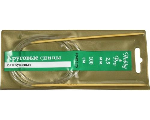 Спицы Hobby&Pro круговые бамбук 100см, 2,5мм (942125) БС