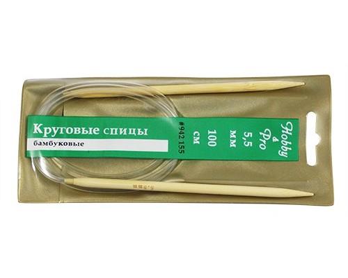 Спицы Hobby&Pro круговые бамбук 100см, 5,5мм (942155) БС